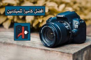 صورة افضل كاميرا للمبتدئين , اروع انواع الكاميرات واهمية استخدامها