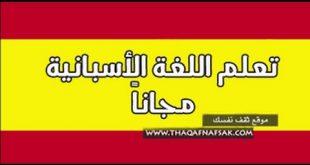 صورة الكلمات العربية في اللغة الاسبانية , اروع واجمل الكلمات فى اللغة الاسبانية