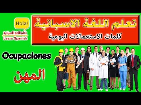 بالصور الكلمات العربية في اللغة الاسبانية , اروع واجمل الكلمات فى اللغة الاسبانية 15081 2