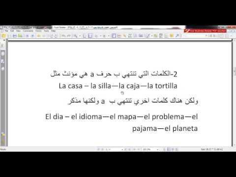 بالصور الكلمات العربية في اللغة الاسبانية , اروع واجمل الكلمات فى اللغة الاسبانية 15081 4