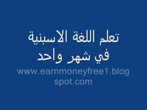 بالصور الكلمات العربية في اللغة الاسبانية , اروع واجمل الكلمات فى اللغة الاسبانية 15081 7