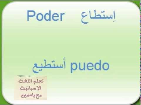 بالصور الكلمات العربية في اللغة الاسبانية , اروع واجمل الكلمات فى اللغة الاسبانية 15081 9