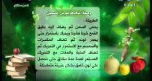 صورة حبوب الخميرة للتنحيف جابر القحطاني , افضل الوصفات البسيطة للتنحيف