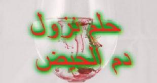 بالصور تفسير حلم نزول دم الحيض للعزباء , تفسير الاحلام الدم للعزباء 15091 2 310x165