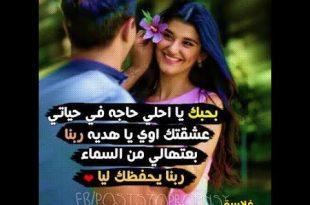 صور كلام رومنسي مصري , اروع وارق العبارات والكلمات الرقيقة