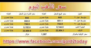بالصور كم سعر الذهب اليوم , اسعار الذهب وغلاءها 15099 2 310x165