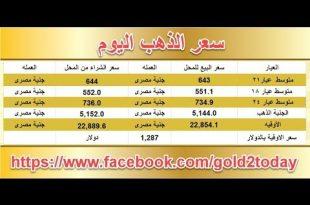 صورة كم سعر الذهب اليوم , اسعار الذهب وغلاءها