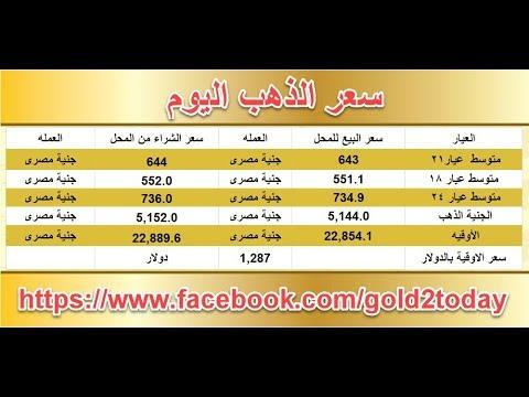 صور كم سعر الذهب اليوم , اسعار الذهب وغلاءها