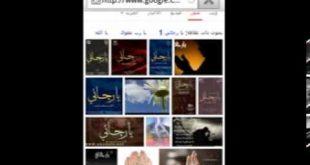 بالصور كيف تحمل صور , الطرق البسيطة لتحميل الصورة من على الانترنت 15112 2 310x165