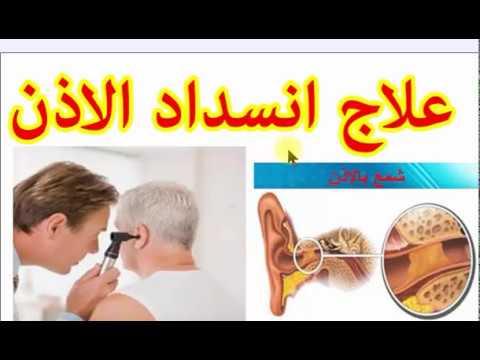 بالصور علاج طبلة الاذن المثقوبة بالاعشاب , الاعشاب وفائدة العلاج بها 15118 1