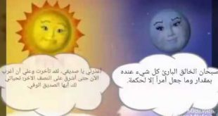 بالصور موضوع عن الشمس , اروع العبارات والكلمات عن الشمس 15144 2 310x165