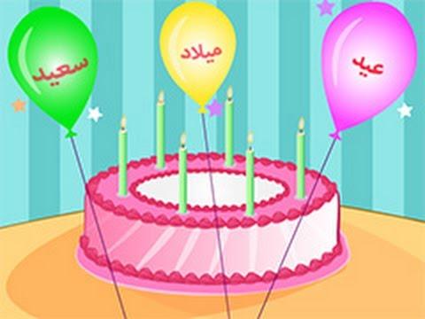 صورة صور اعياد ميلاد الاطفال , اروع واجمل الكلمات والصور عن ميلاد الاطفال 15157 8