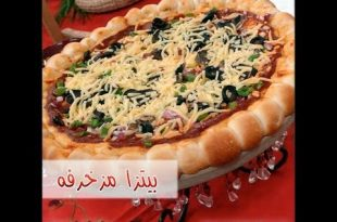 صور طريقة البيتزا منال العالم , اروع البيتزا الرقيقة البسيطة