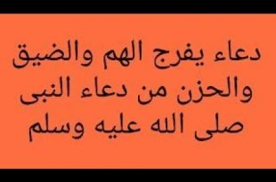 صورة ادعية تفريج الهم والكرب , اروع واروع الادعية للهم والحزن