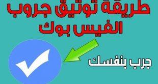 صور جروبات فيس بوك سعودية , اروع واجمل الجروبات الرقيقة البسيطة