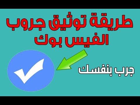 صورة جروبات فيس بوك سعودية , اروع واجمل الجروبات الرقيقة البسيطة