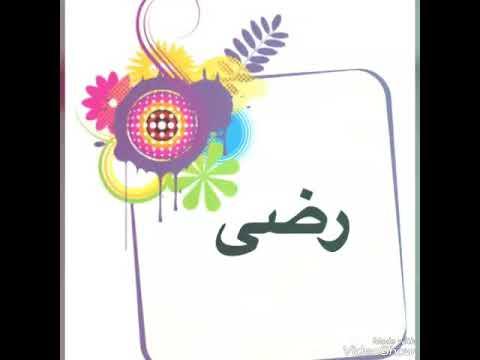صورة اسماء بنات من تلات حروف , اروع واجمل الاسماء الرقيقة للبنات