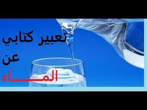 صورة موضوع عن الماء قصير , اروع واجمل التعبيرات عن الماء