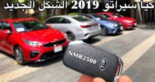صور عيوب كيا سيراتو 2019 , اجمل السيارات وفائدة السيارة