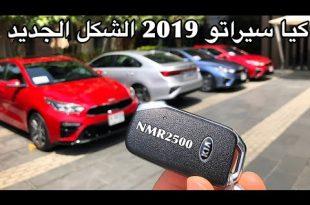 صورة عيوب كيا سيراتو 2019 , اجمل السيارات وفائدة السيارة
