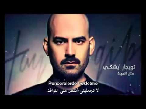 صور كلمات اغنية تركية , اروع واجمل الاغانى التركية
