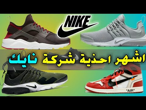 صور احذية اديداس 2019 , انواع ماركات الاحذية