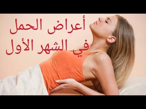 صورة نصائح للمراة الحامل في الشهر الاول , العديد من النصائح للمراة الحامل