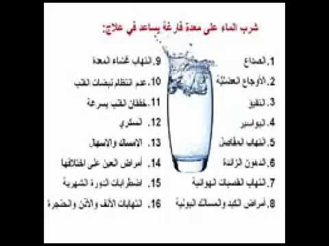 صور شرب الماء على معدة فارغة , فائدة الماء لتنقية الجسم من الميكروب