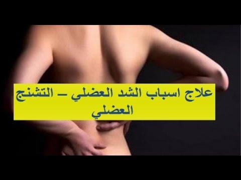 صور اسباب تشنج العضلات , علاج التشجن من العضلات