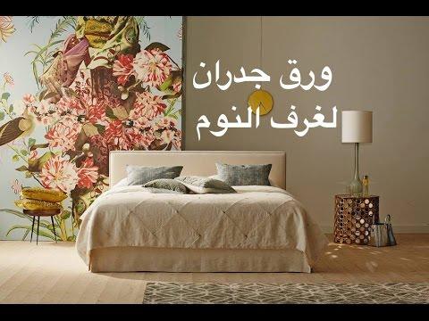 بالصور ورق حائط غرف نوم , اروع واجمل ورق الحوائط الرقيق 15284 3