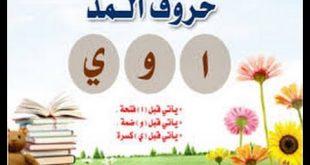 صورة حروف المد للاطفال , ابسط العبارات والكلمات المد بالالف