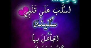 بالصور منشورات اسلامية جاهزة , اروع الرسايل والمنشورات الجميلة فى الصباح 15900 11 310x165