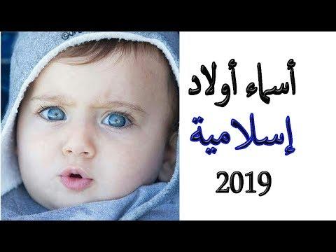 صورة اسماء اولاد حلوين , اروع اسماء الاولاد الجميلة