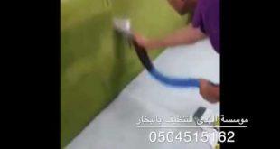 بالصور شركه تنظيف كنب بمكه , اروع الشركات التنظيف فى العالم العربى 15945 2 310x165