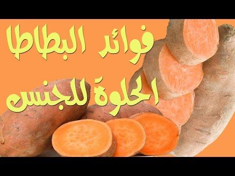صورة فوائد بطاطا الحلوة , البطاطا وفوائدها واهميتها للجسم 15999 1
