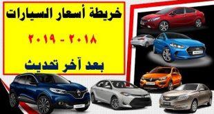 بالصور ارخص سيارات 2019 , اجمل واروع السيارات الجميلة 2019 16006 11 310x165