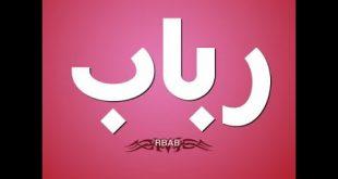 مامعنى اسم رباب , اروع الاسماء الجميلة الرقيقة