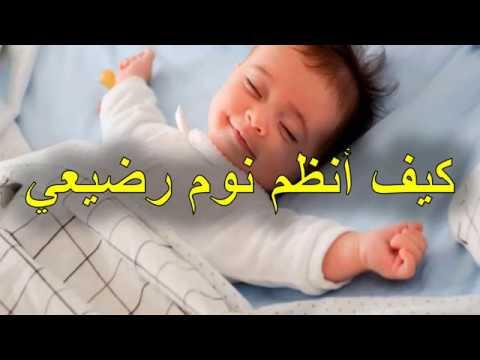 صورة متى ينتظم نوم الرضيع , انتظار نوم الرضع