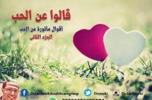 بالصور ماذا قالوا عن الحب , اجمل العبارات والكلمات عن الحب 16087 2 310x205