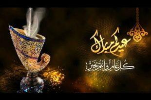 صورة تهنئة بعيد الاضحى المبارك , اروع التهانى فى عيد الاضحى