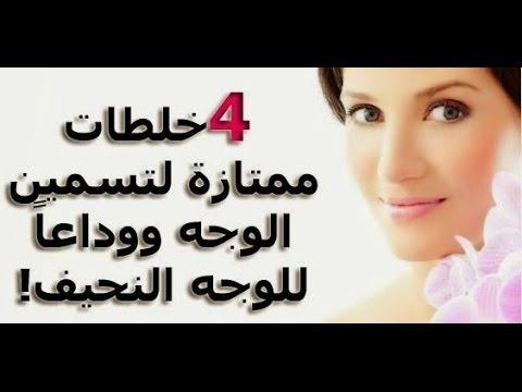 صورة وصفة لتسمين الوجه في يومين , اجمل الوصفات لتسمين الوجه وتبيض الوجه