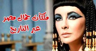 صور صور ملكات جمال مصر , اروع الصور الخاصة بالملكات