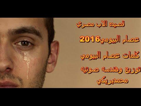 صور شعر عن الاب المتوفي مصرى , اروع الاشعار عن الاب الميت