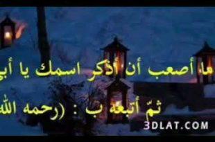 صورة شعر عن الاب المتوفي مصرى , اروع الاشعار عن الاب الميت