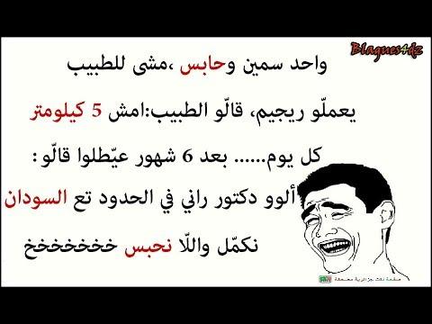 صور اروع النكت الجزائرية المضحكة , اجمل واروع النكت المضحكة
