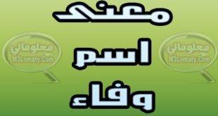 صورة معاني اسم وفاء , اجمل الاسماء الرقيقة الجميلة