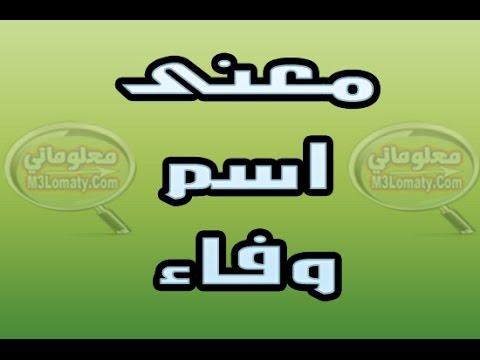 صور معاني اسم وفاء , اجمل الاسماء الرقيقة الجميلة
