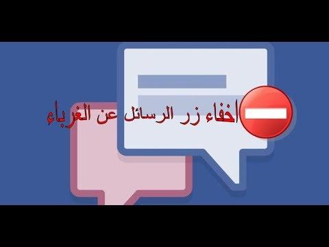 صورة اخفاء زر الرسائل في الفيس بوك 2019 , ابسط الطرق لاخفاء زر الرسايل