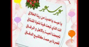 صورة رسائل تهنئة عيد الفطر , اروع واجمل الرسائل البسيطة عن عيد الفطر