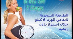بالصور طريقة نقص الوزن , اروع وابسط الطرق لنقص الوزن 16155 2 310x165